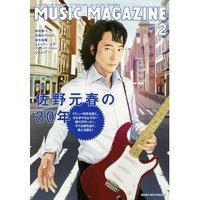 Music_magazine_sano_5