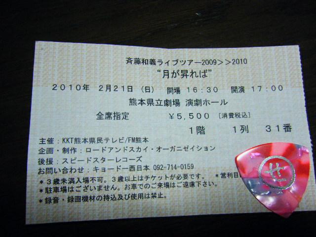 Live_002_3